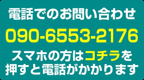 電話でのお問い合わせスマホの方はコチラを 押すと電話がかかります090-6553-2176
