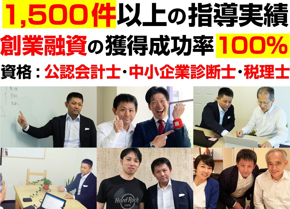 大阪で創業融資を受けるなら